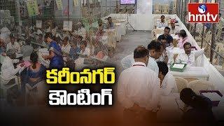 కొనసాగుతోన్న కరీంనగర్ మున్సిపల్ కార్పొరేషన్ ఓట్ల కౌంటింగ్ | hmtv Telugu News