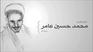 سورة البقرة بصوت الشيخ محمد حسين عامر