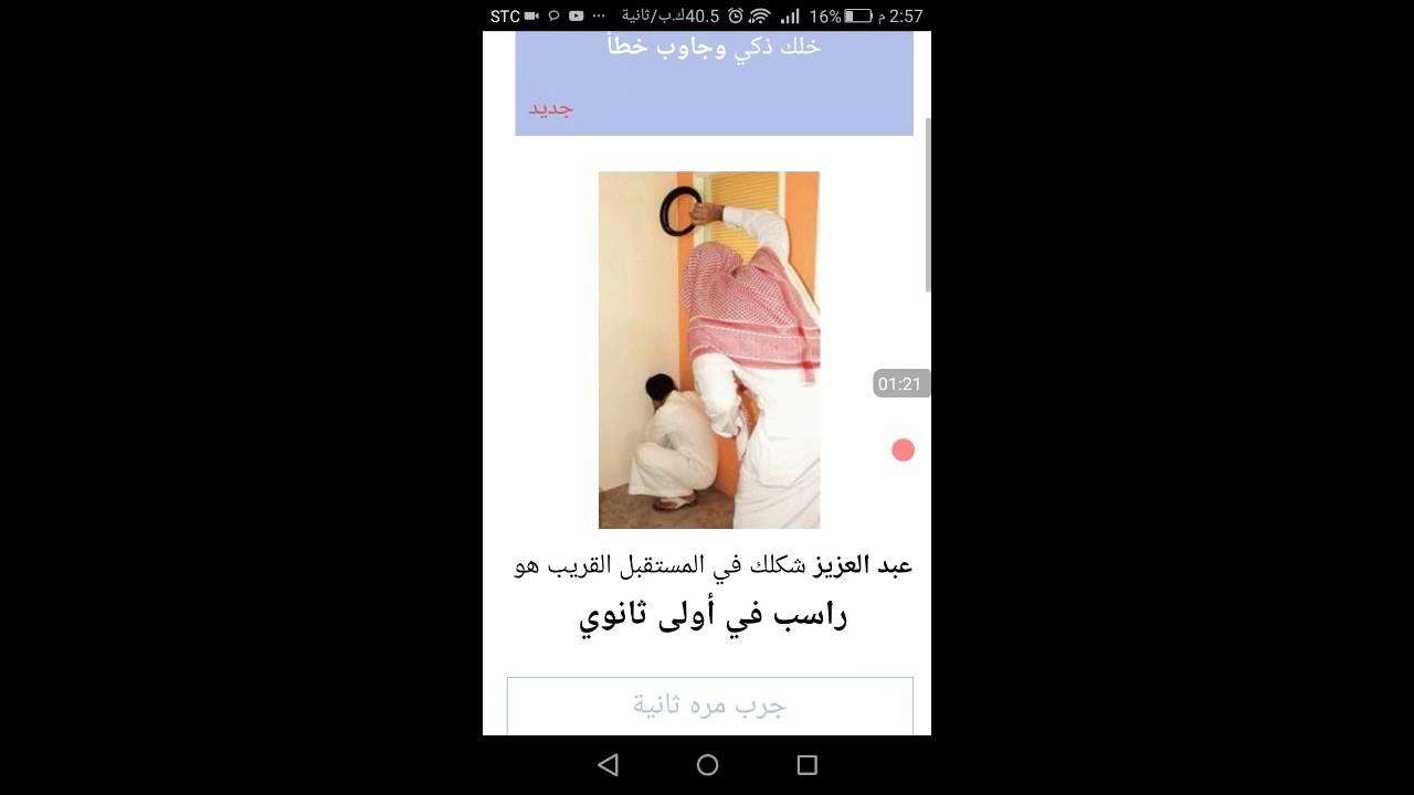 اكتب اسمك وشوف وش راح تكون في المستقبل قريب Youtube