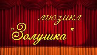"""""""Золушка"""" 20 января в 17.00"""