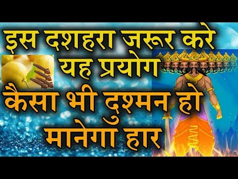 Dussehra | इस दशहरा जरूर करे यह प्रयोग, कैसा भी दुश्मन हो, मानेगा हार | Dasara Festival