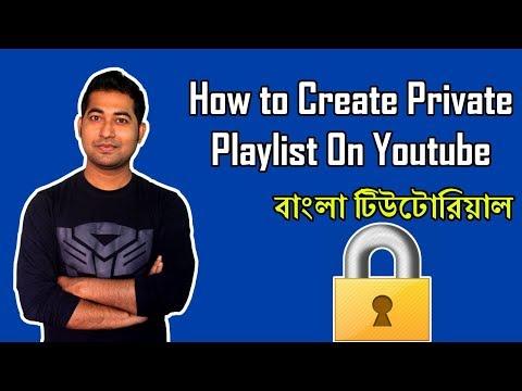 How to  Create a Private Playlist on YouTube Bangla Tutorial - প্রাইভেট প্লে লিস্ট