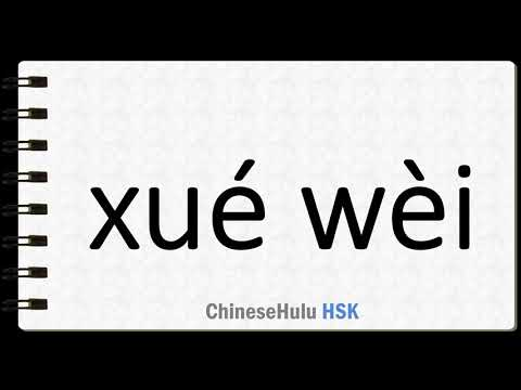 How to Say academic degree in HSK Chinese