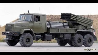 РСЗВ БМ-21 ''Град''