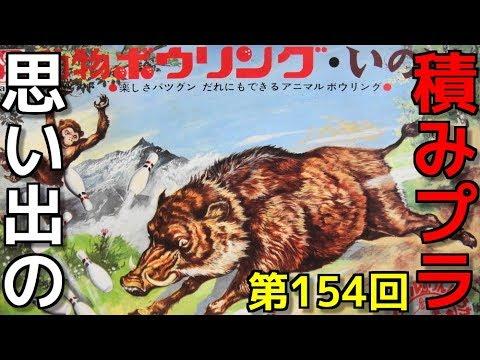 154 動物ボウリング いのしし <強力ゼンマイ動力>  『BANDAI 動物シリーズ』