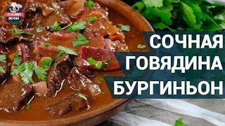 Сочная говядина бургиньон. Как приготовить? | Здоровое питание