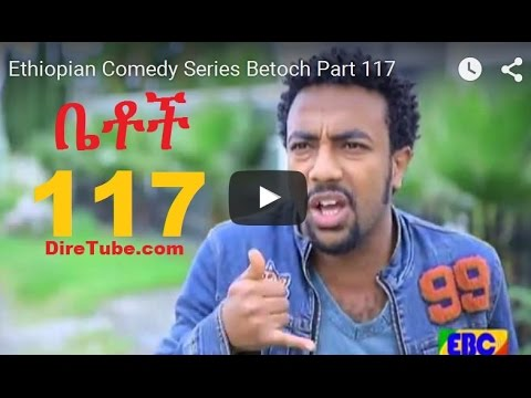 Ethiopian Comedy Series Betoch Part 117