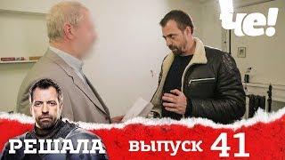 Решала | Выпуск 41 | Разоблачение мошенников и аферистов