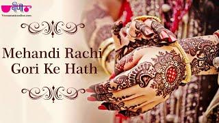 Mehandi Rachi Gori Ke Hath | Rajasthani Traditional Wedding Songs | Full HD Quality Videos