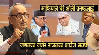 सरकार माफियाको चंगुलमा सांसदहरु खनिए सरकार माथी, भयो चर्काचर्की Ram Naryan & Jitendra Dev