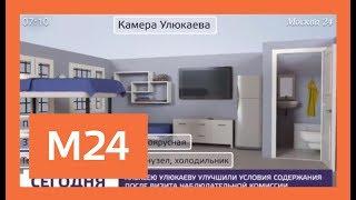 Улюкаеву улучшили условия содержания в камере