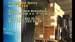 ГУП Таможенный брокер - 6 лет.  (Эфир 16.12.2010 года)