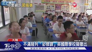 不滿陸列「必修課」英國際學校擬撤出|TVBS新聞