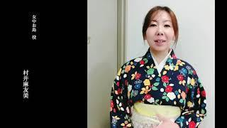 明治座11月公演「京の螢火」で女中お島を演じる 村井麻友美さんをご紹介...