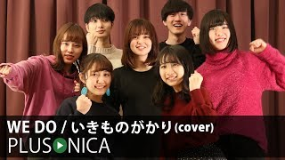 WE DO / いきものがかり (cover)