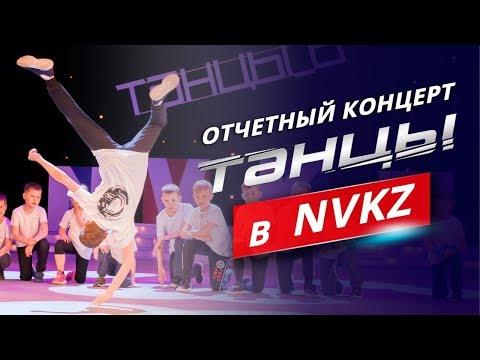 Отчетный концерт TIME OF DANCE! Танцы в Новокузнецке/школа танцев Новокузнецк/танцы Новокузнецк