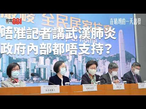 唔准記者講武漢肺炎,政府內部都唔支持?/新冠肺炎要「正名」,其實政府都冇跟世衛?