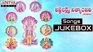 Ashtalakshmi Nithyanjali ||G.V.Prabhakar || Telugu Devotional Songs || Jukebox