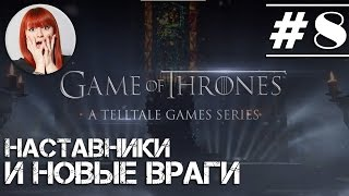 Игра Престолов, Game of Thrones прохождение с Тоникой [Часть #8]