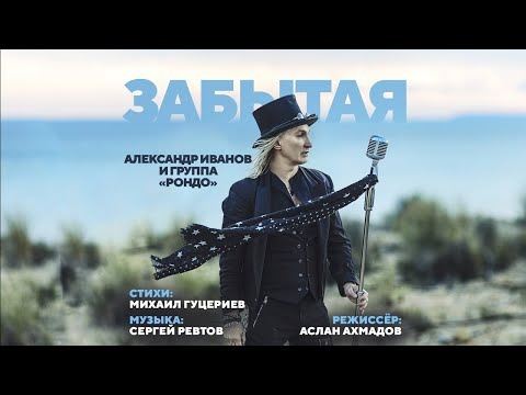 Александр Иванов и группа «Рондо» — «Забытая» (Official Video)