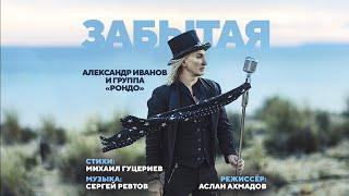 Александр Иванов — Забытая