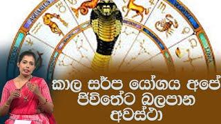 කාල සර්ප යෝගය අපේ ජිවිතේට බලපාන අවස්ථා | Piyum Vila | 28 - 04 - 2020 | Siyatha TV Thumbnail