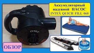 Аккумуляторный НАДУВНОЙ НАСОС - INTEX QUICH FiLL 060. Для надувных лодок, матрасов, бассейнов.
