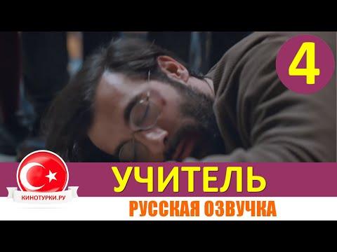 Учитель 4 серия на русском языке [Фрагмент №1]