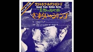 マカロニ・ウエスタン レコード 2