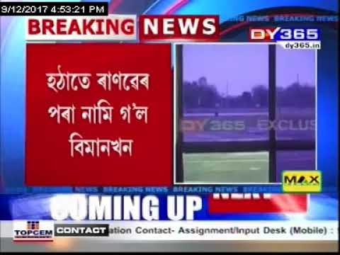 Rowriah Airport || Incident || Jorhat || Assam || Jet Airways