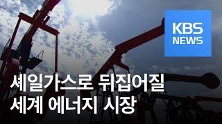 [글로벌 경제] 셰일가스·원유 '각광'…지진 우려는? / KBS뉴스(News)