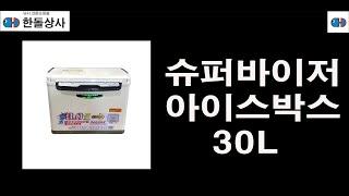 [한돌상사] 슈퍼바이저 아이스박스 30L 설명 영상