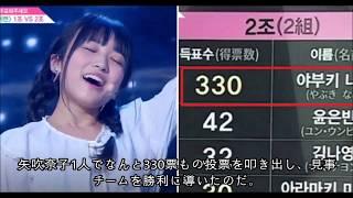 人気急上昇の動画ありがとうございます! 矢吹奈子さんと日本練習生の「P...