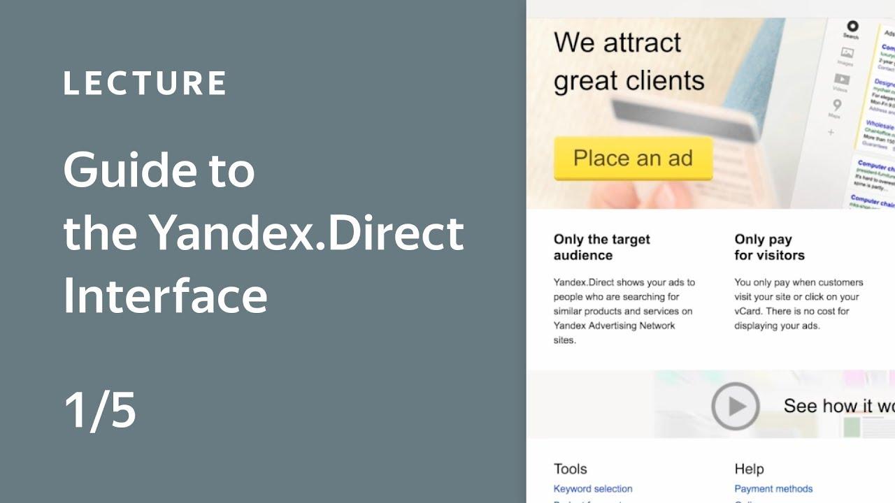 Конференция яндекс директ видео контекстная интернет реклама california