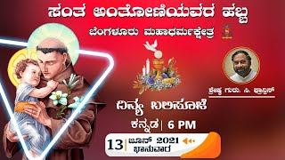 13.06.2021   Sunday - 6 PM   Kannada   Feast Mass of St. Anthony of Padua   Msgr. C. Francis