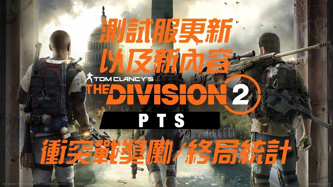 [PS4]全境封鎖2   測試服更新內容以及衝突戰獎勵 - YouTube