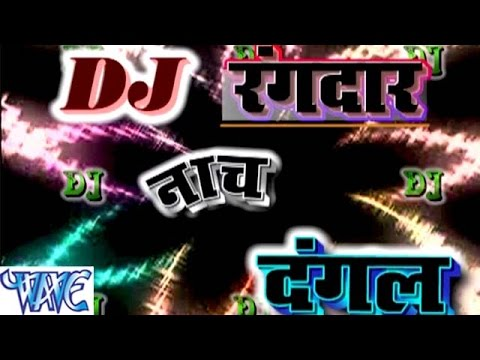 HD डिजे रंगदार दंगल - Dj Rangdar Dangal - Bhojpuri Hit Nach Program 2015 new
