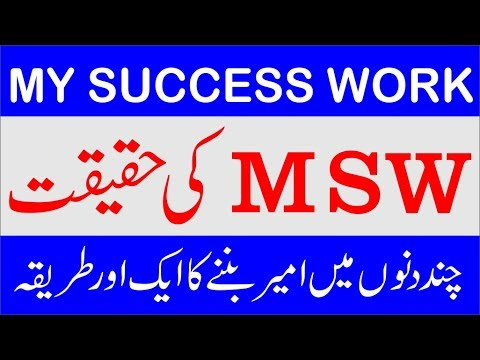 Reality of My Success Work (MSW) Urdu/Hindi   Unbelievable Facts about MSW Earning