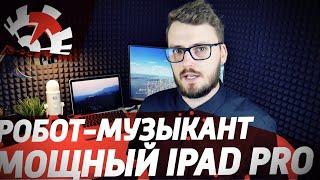 ТТ❗: Откровения Тима Кука, летающие машины и iPad Pro мощнее всех