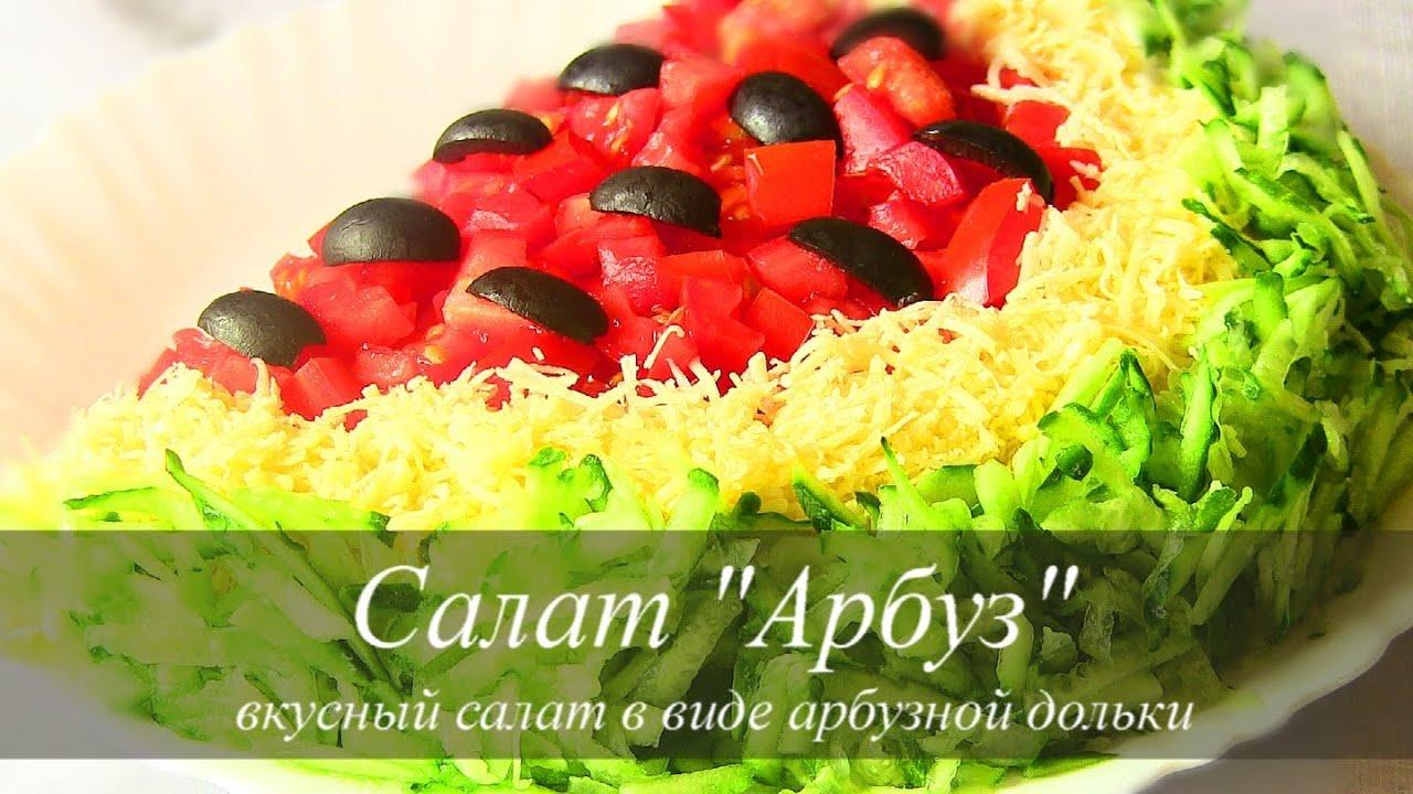 пошаговый рецепт с фото салаты