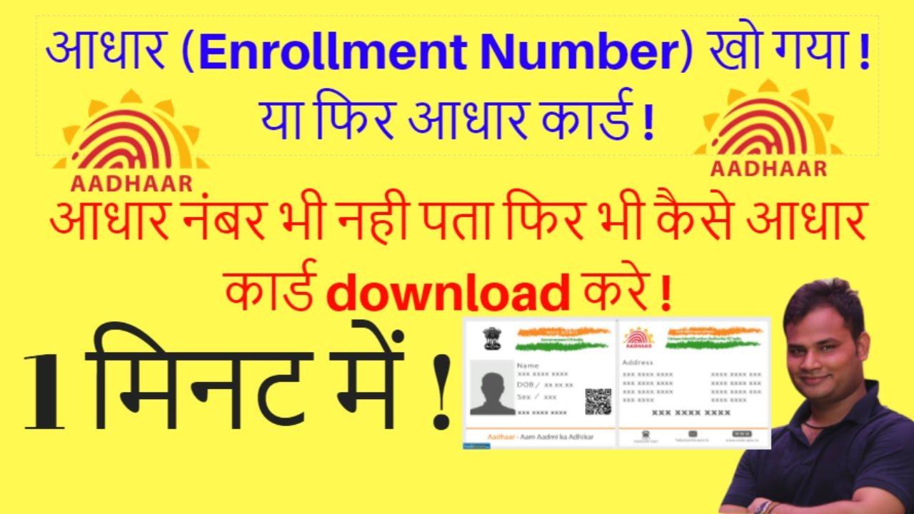aadhaar card खो गया ! या फिर आधार Enrollment Number ! आधार नंबर के बिना  download करे