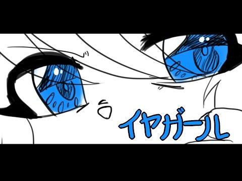 iya girl | MV