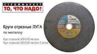 Круг отрезной по металлу 300 х 3 х 32 мм Луга, купить круг отрезной Луга цена - Москва, Тверь(Строймаркет