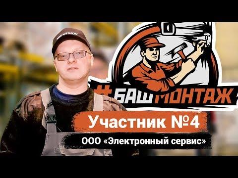 """#БАШМОНТАЖ Установка камер видеонаблюдения на """"Машкомплект"""" г.Новосибирск"""