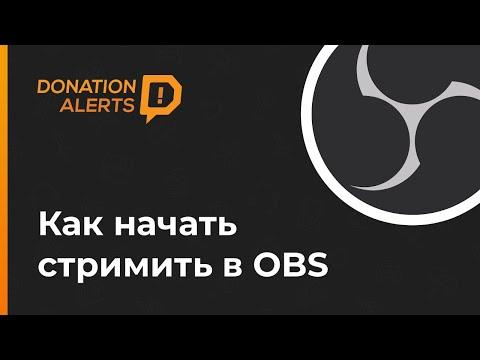 Как стримить и настроить донат в OBS. Быстрый старт на YouTube или Twitch c DonationAlerts