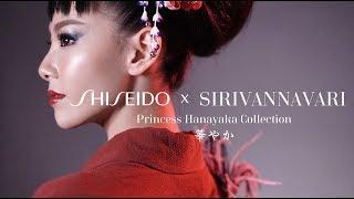 น้องฉัตรจัดสุด💄แต่งหน้า 3 Looks ทับทิม มัลลิกา by Shiseido X SIRIVANNAVARI