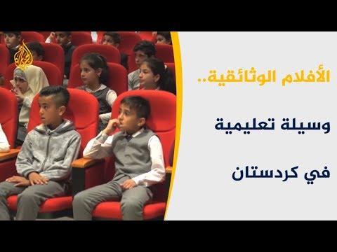 قاعة سينمائية مجانية لأطفال السليمانية