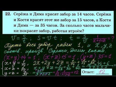 Подготовка к ОГЭ 2016 по математике. Задача 22