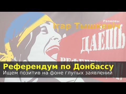 Референдум по Донбассу: ищем позитив на фоне глупых заявлений