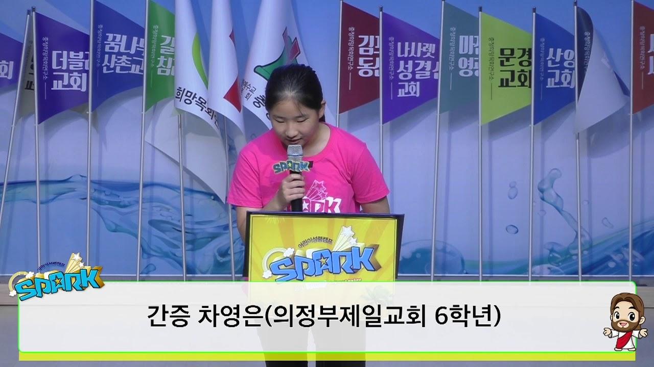 2018 스파크 간증 차영은의정부제일교회 6학년